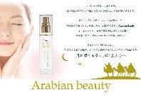 ArabianBeauty - 芦屋発エイジングケア - アラビアンビューティー公式サイト