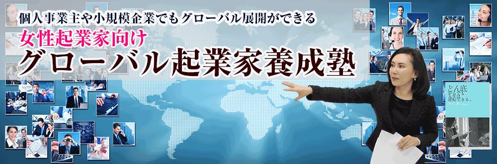 湾岸諸国にあなたの商品を販売しませんか?独自での開拓が難しい中小企業の社長様ー現地企業とダイレクト取引できます。まだ、仲介貿易しているのですか?今はダイレクトビジネスの時代です。日本女性でナンバーワンの実力と13年以上の経験、100件以上の実績、そして現地との協力なコネクションがあなたのビジネスを成功に導きます。