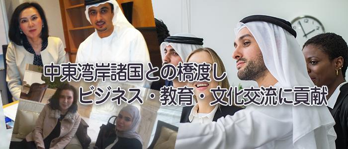 中東、サウジアラビア、オマーン、ドバイ等湾岸諸国の現地企業と日本企業とのインターンシップや居行く・文化交流を推進します。谷口愛